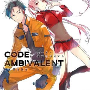 CODE:AMBIVALENT 01 −君は僕だ−