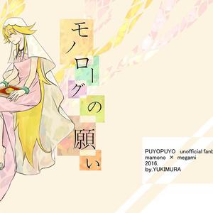 【ぷよ・魔物と女神漫画】モノローグの願い