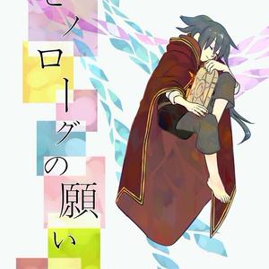 【ぷよ・魔物と女神漫画】モノローグの願い2