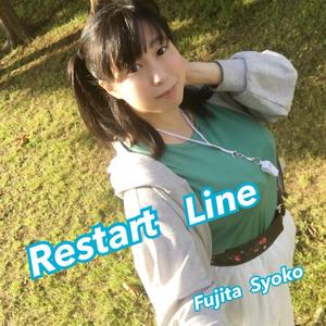 藤田翔子 1stシングル「Restart Line」