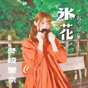 冬崎聖奈 3rdシングル 「氷花」