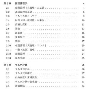 数理論理学とラムダ計算の世界(PDF版)