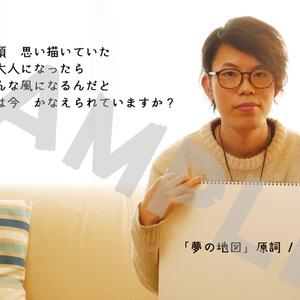 【10/27まで!】yossyオリジナルポストカード01(「夢の地図」原詞付き)