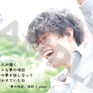 【10/27まで!】yossyオリジナルポストカード02(「夢の地図」原詞付き)