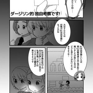 【C93新刊②】ガルパン聖グロ中心最終章ネタ本(あんしんboothパック)