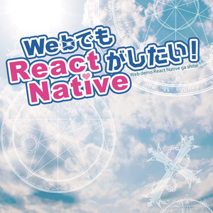 WebでもReact Nativeがしたい!
