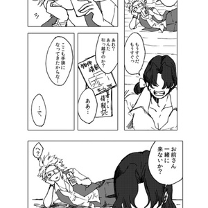 After Day(戦国BASARA/官兵衛×元親)