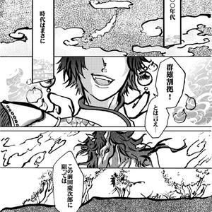 龍砕軒辻談義 ~晩晴の章~
