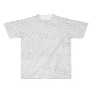 ショタコンTシャツ(モノクロ)
