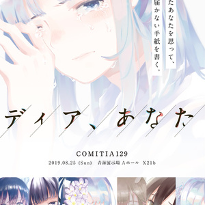 コミティア129新刊「ディア、あなた」
