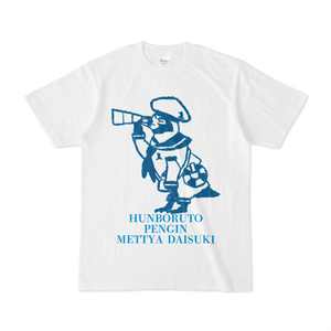 水兵のフンボルトペンギンTシャツ