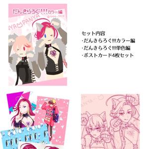 イラストまとめ本2冊&ポストカードセット