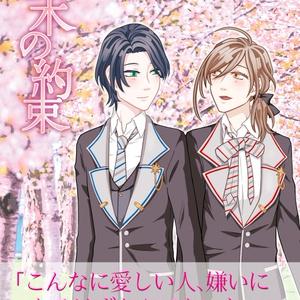 桜木の約束