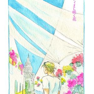 パティオに咲く花※通販限定