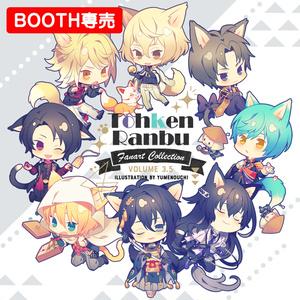 【2点まで】TohkenRanbu Fanart Collection【9月中旬発送予定】