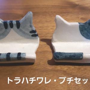 猫の海苔立て/箸置き 2個セット【SALE】