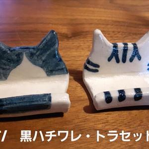 猫の海苔立て/箸置き 2個セット