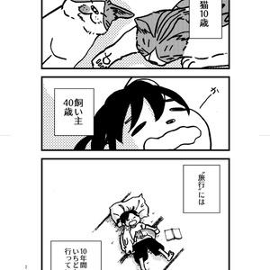 【漫画】おひとり酔いよい暮らし