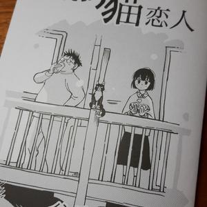 【漫画】私という猫恋人