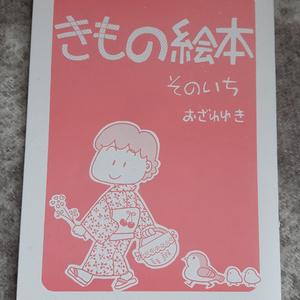 おざわゆき着物本4冊セット(委託)