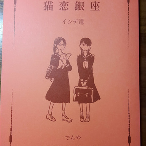 【漫画】猫恋銀座 20ページ