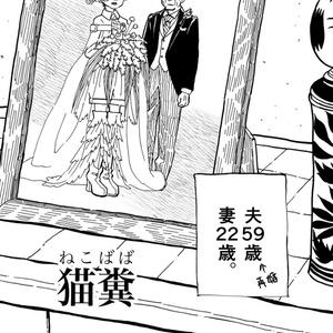 【漫画】猫恋人 キミにまたたびあのコに小判