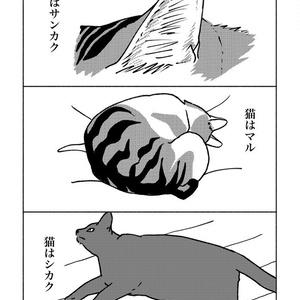 猫詩(ねこうた)