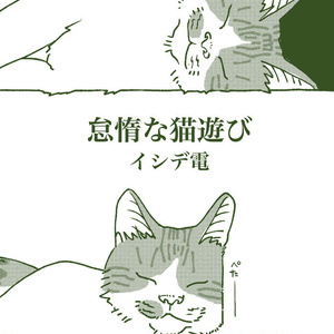 怠惰な猫遊び