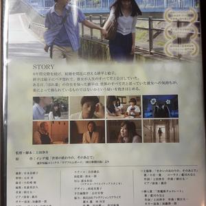 【DVD】世界の終わりの、そのあとで【映画】