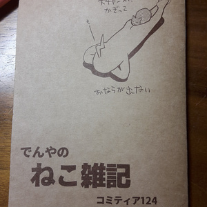 【漫画】でんやのねこ雑記