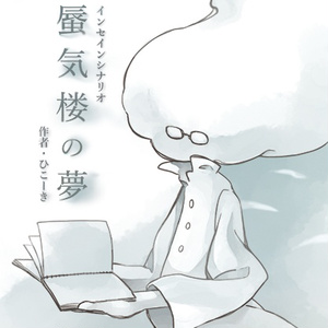 蜃気楼の夢<ダウンロード版>