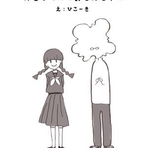 イラスト集「けむりくんとおさげちゃん」