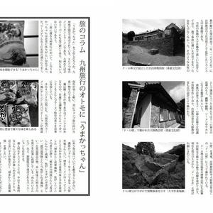 世界遺産マニアクスVol.1 長崎と天草地方の潜伏キリシタン関連遺産