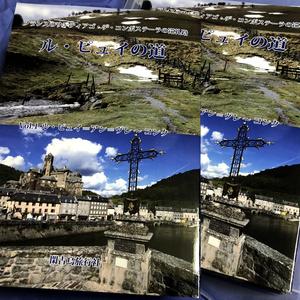 フランスのサンティアゴ・デ・コンポステーラの巡礼路 ル・ピュイの道 Vol.1ル・ピュイ=アン=ヴレ~コンク