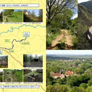 フランスのサンティアゴ・デ・コンポステーラの巡礼路 ル・ピュイの道Vol.2 コンク~モワサック