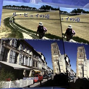 フランスのサンティアゴ・デ・コンポステーラの巡礼路 ル・ピュイの道Vol.3 モワサック~サン=ジャン=ピエ=ド=ポール