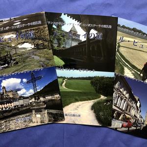 フランスのサンティアゴ・デ・コンポステーラの巡礼路 ル・ピュイの道Vol.1~3 お得セット