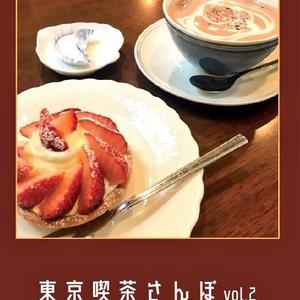 東京喫茶さんぽvol.2