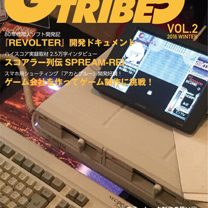 GAMETRIBES VOL.2