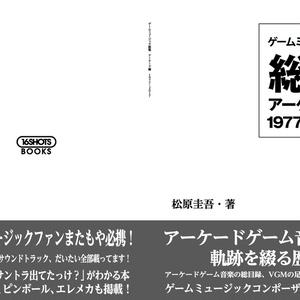 ゲームミュージック総覧 アーケード編 1977~2017