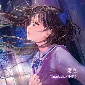 弱さ feat.花たん×Φ串Φ / 強さ feat.向日葵