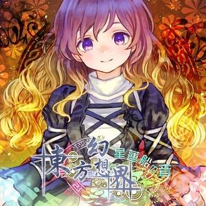 東方幻想界 -星蓮船の音-