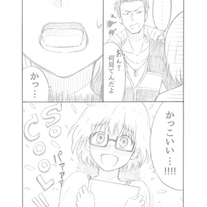 正直なだけ(2016年9月4日発行)