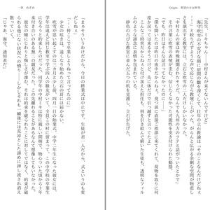 【書籍版】Origin 希望の少女吹雪