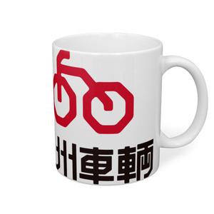九州車輛マグカップ