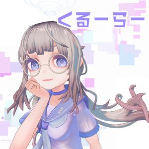 オリジナル3Dモデル「くるーらー」