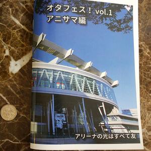 オタフェス! vol.1 アニサマ編