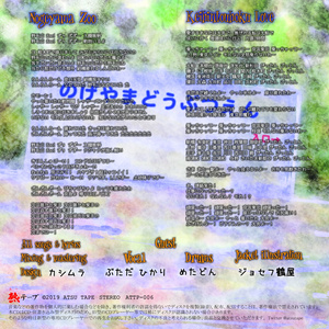 Nogeyama Zoo (DL版) / くらんべりぃ☆きっす