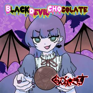 Black Devil Chocolate (DL版) / くらんべりぃ☆きっす