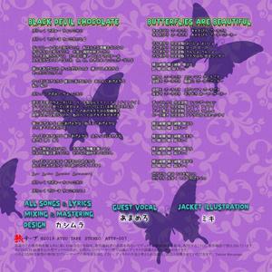 Black Devil Chocolate (CD版) / くらんべりぃ☆きっす